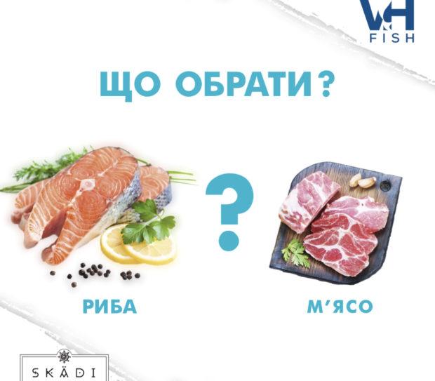 Що обрати рибу чи м'ясо?