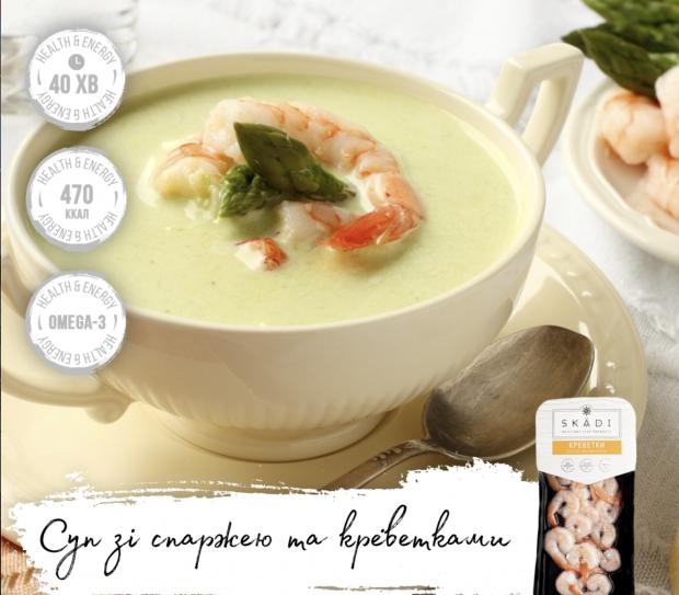 Суп зі спаржею та креветками